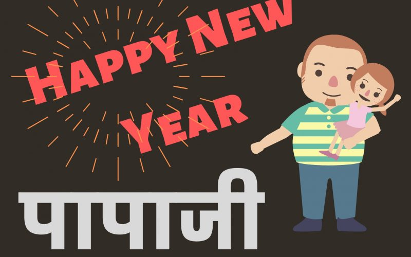 Happy New Year 2020 wishes for Father